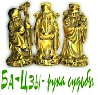 Ба-цзы - Рука Судьбы