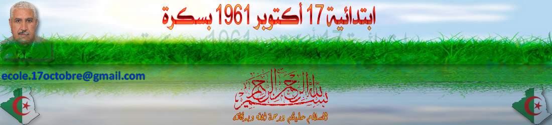 مدرسة ذكرى 17 أكتوبر 61 بسكرة (07)