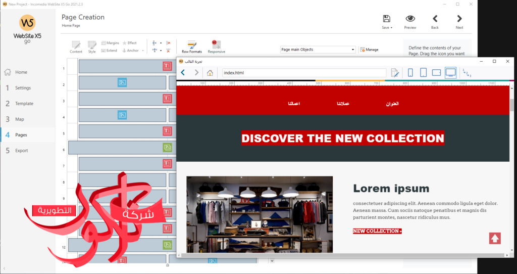 برنامج انشاء المواقع بكل سهولة | websitex5