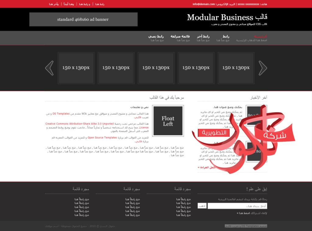 قالب Modular Business
