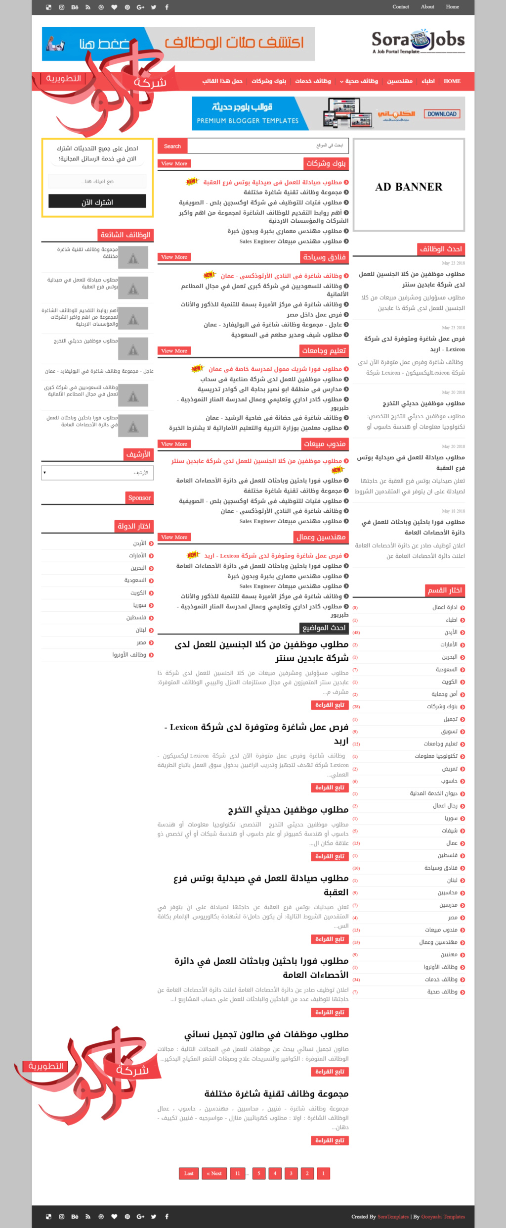 قالب سورا للوظائف لمدونات بلوجر