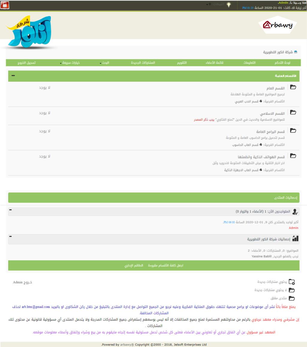 استايل عرباوي لمنتديات الجيل الثالث | متوافق مع الجوال