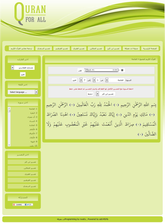 سكربت القرآن الكريم للجميع الاصدار الاول بشكل جديد