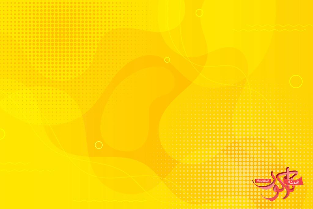 خلفية صفراء مميزة للتصاميم