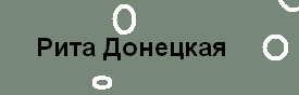 Рита Донецкая