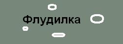 Флудилка