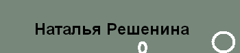 Наталья Решенина